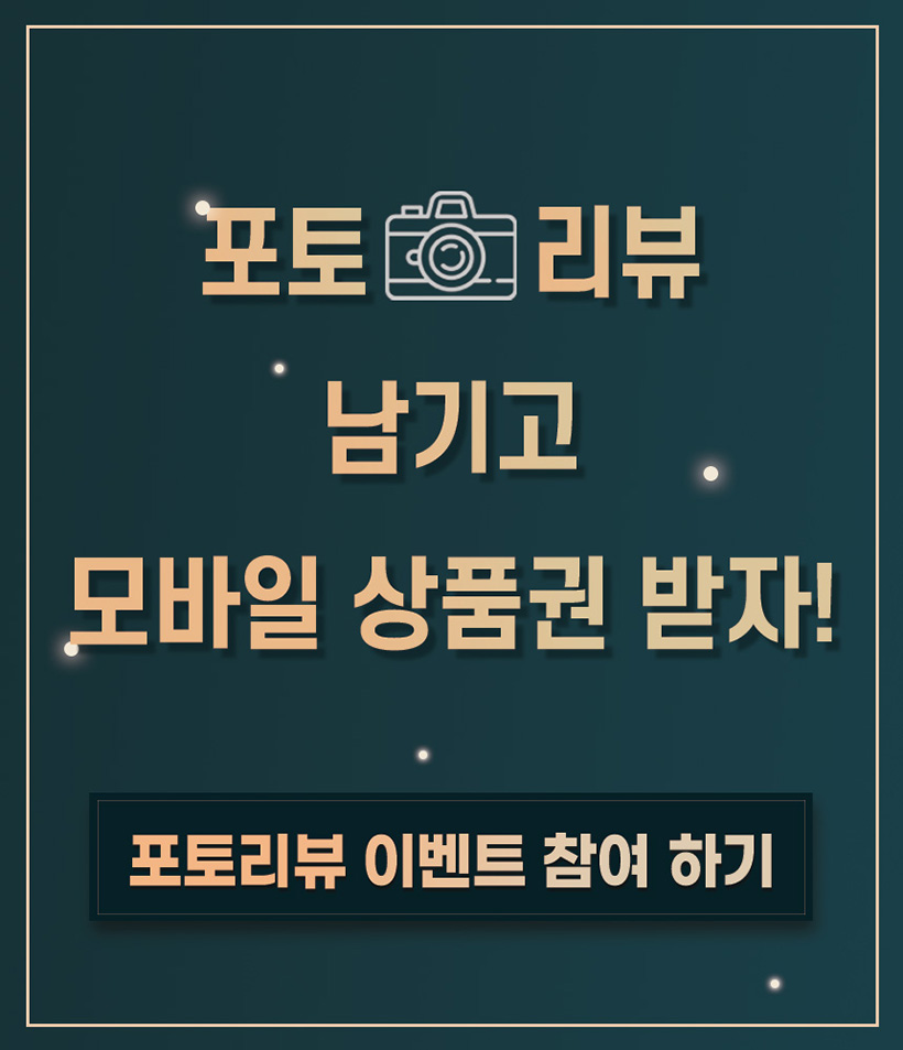 포토후기_이벤트안내